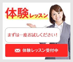 初心者向けキックボクシング体験レッスン受付中!