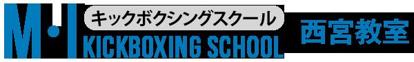 M・Iキックボクシングスクール 西宮教室