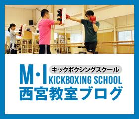 西宮 キックボクシングブログ
